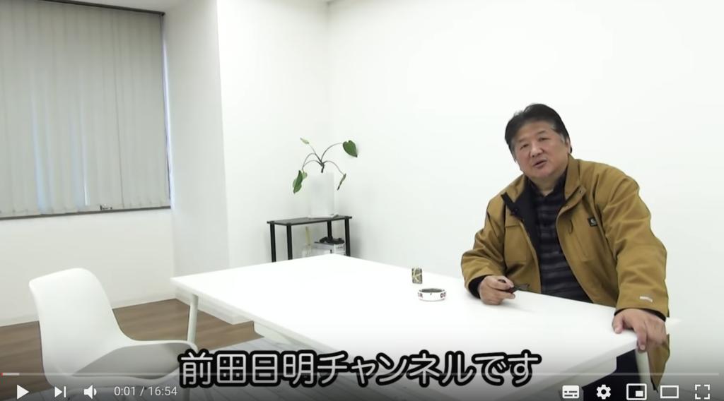 前田日明YouTube始める