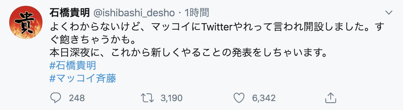 石橋貴明初ツイート