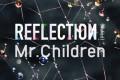 Mr.Children完全復活。『REFLECTION』の「FIGHT CLUB」は俺のことを歌ってくれた