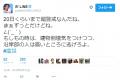 窪塚洋介が熊本震度7の地震を予知していた